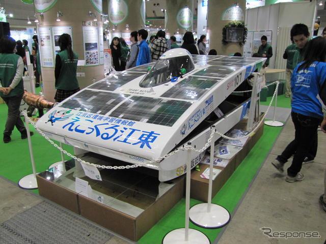【エコプロダクツ11】江東区ソーラーカー、次のレースで表彰台狙う