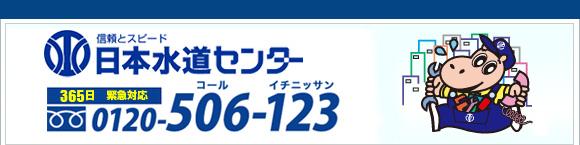 日本水道センター トップページへ