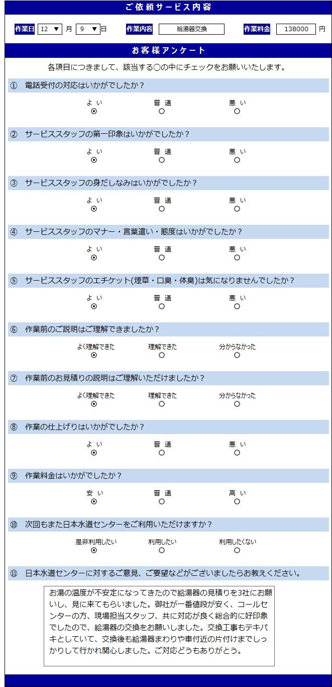 無題12.9